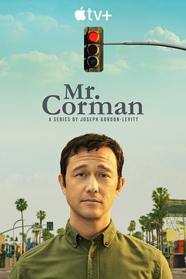 科曼先生 第一季