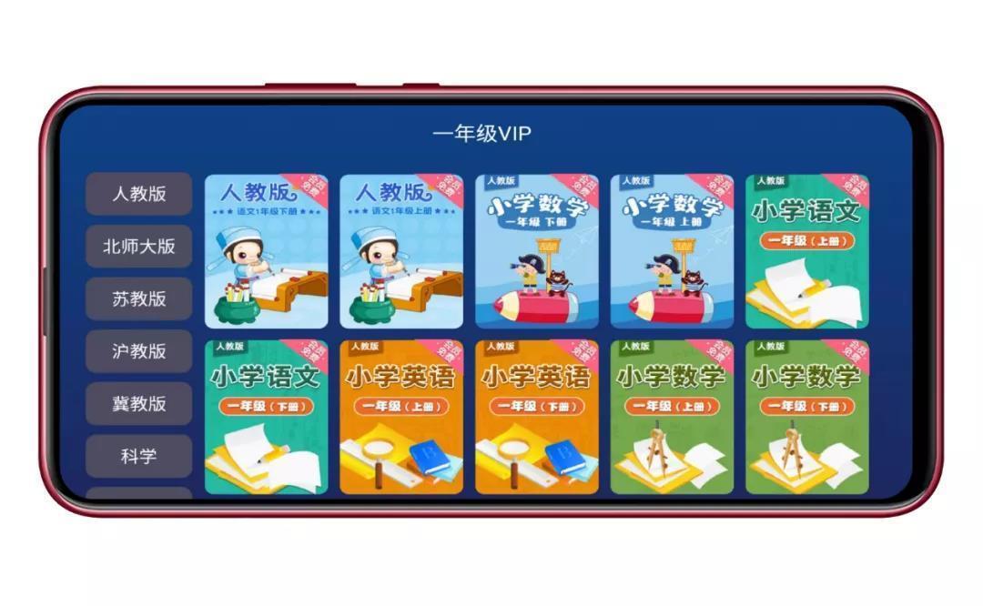 610900df5132923bf8e5ebd9 同时适用于安卓手机端和智能电视TV端的软件--同步学堂