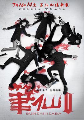 笔仙Ⅱ 电影海报