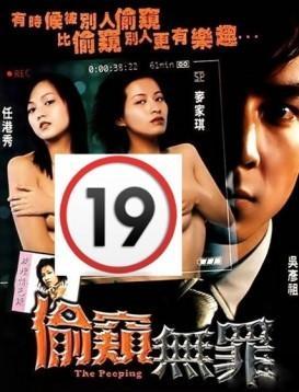 偷窥无罪 吴彦祖电影海报