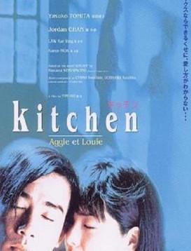 我爱厨房海报