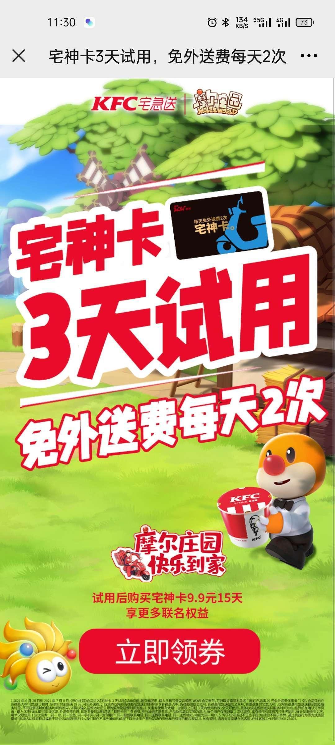 【虚拟物品】KFC摩尔庄园联合送3天肯德基宅神卡