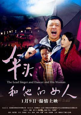 伞头和他的女人海报