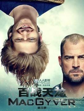 百战天龙第三季海报