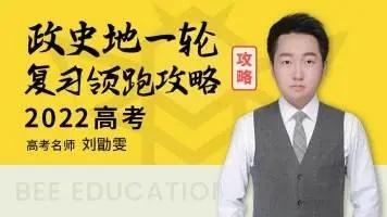 2022刘勖雯高考政治网课全年班(更新中)