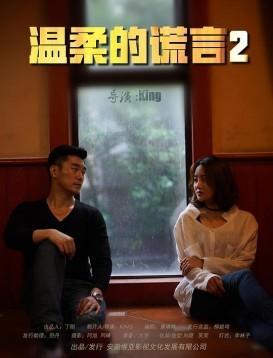 温柔的谎言2 电影海报