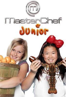 少年厨艺大师 第五季海报
