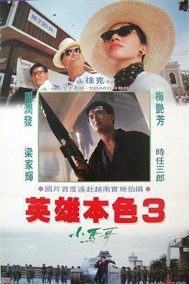 英雄本色3 电影海报