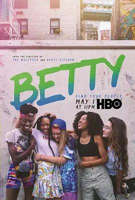 贝蒂第二季