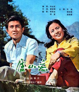 庐山恋 电影海报