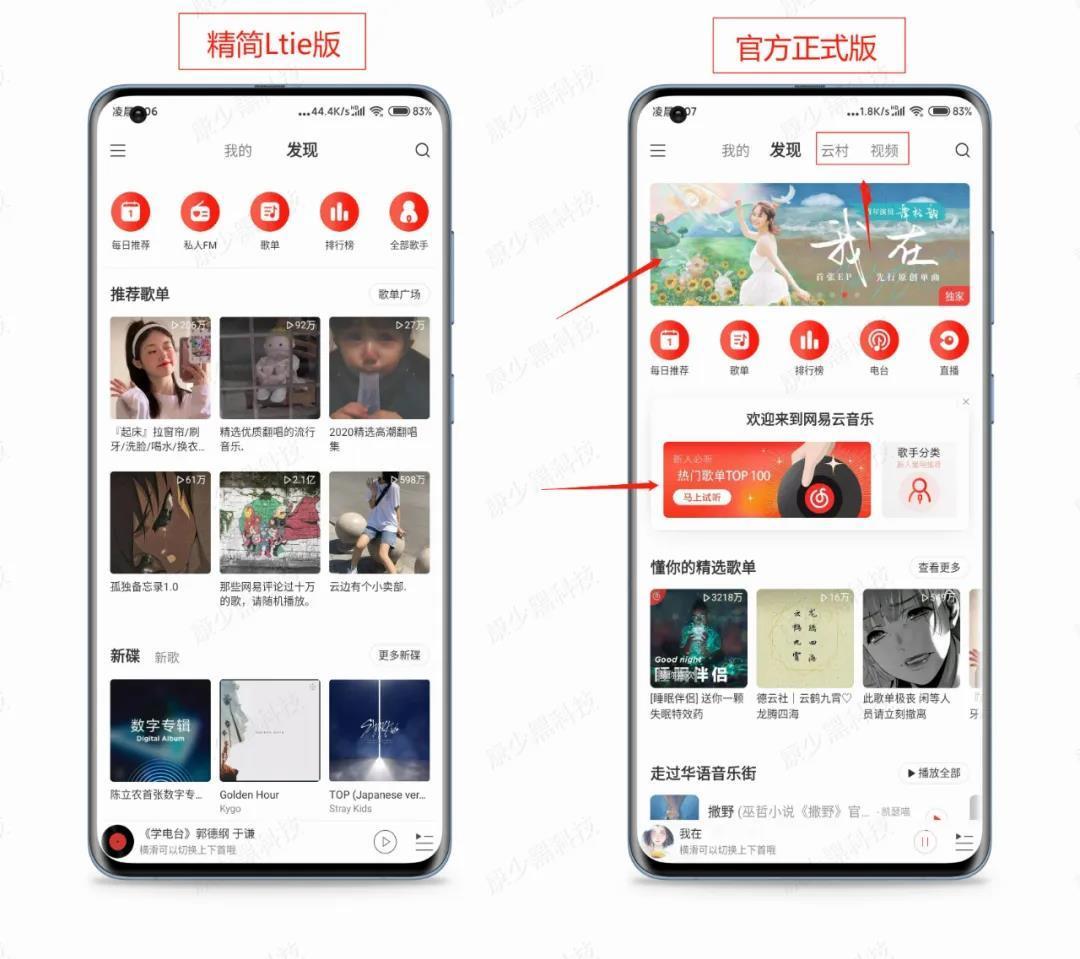两款app官方极速版网易云音乐和百度网盘