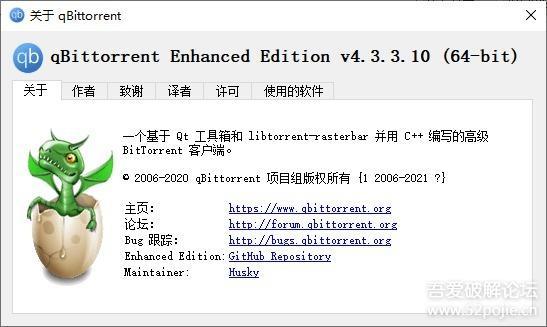 [Windows] 磁力BT下载搜索工具qBittorrent 4.3.3.10增强版(吾爱破解)
