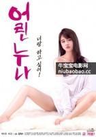 小姐姐 韩国伦理海报