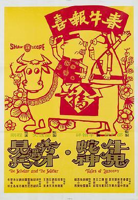 牛鬼蛇神海报