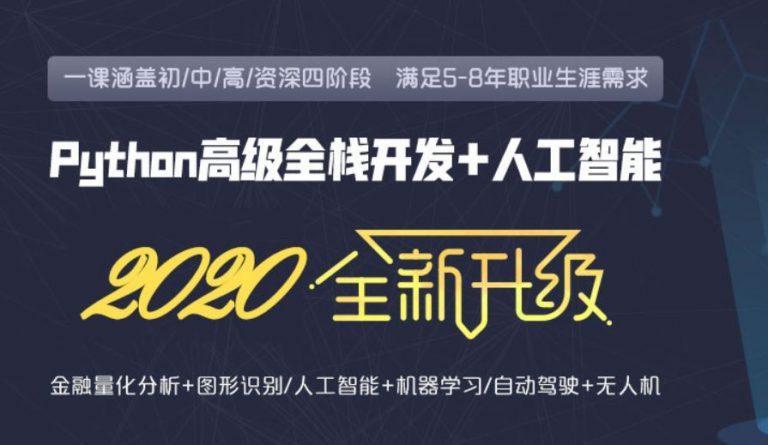2020老男孩Python全栈开发就业班29期百度网盘