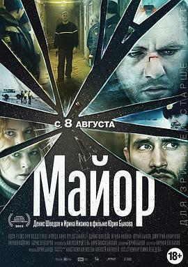 警界黑幕 电影海报