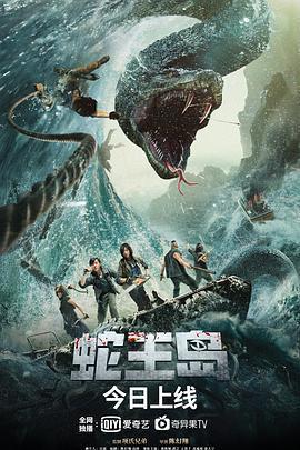 蛇王岛海报