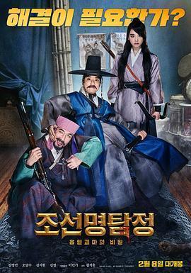 朝鲜名侦探:吸血怪魔的秘密 电影