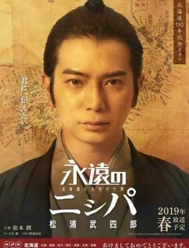 永远的长老 ~命名北海道的男人 松浦武四郎~海报
