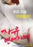自由恋爱的时代/我的性青春海报
