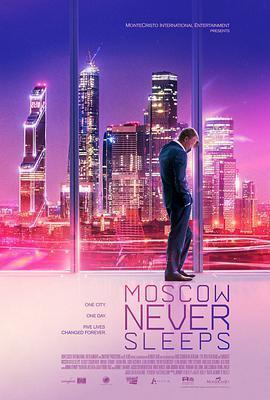 莫斯科不眠夜海报