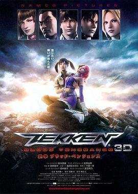铁拳:血之复仇 电影海报