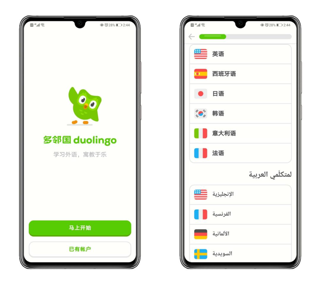 60e112275132923bf8ff59b3 app store 100+国家下载量排名第一的语言学习app--多邻国