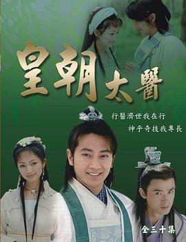 皇(huang)朝(chao)太醫海報劇照