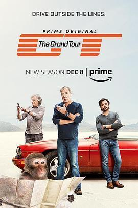 大世界之旅 第二季海报