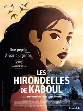 喀布尔的燕子海报
