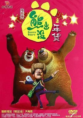 熊出没之年货海报