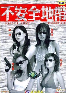 新扎师姐2:不安全地带海报