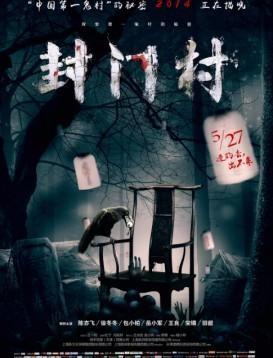 封门村 电影海报