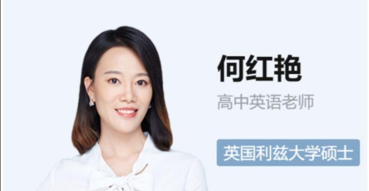 2021何红艳高考英语网课寒春班百度网盘