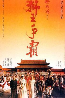 黄飞鸿之三:狮王争霸 电影海报