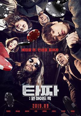 老千3:獨眼傑克海报