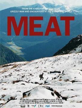 肉的告白海报