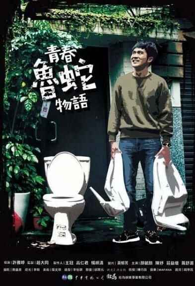 青春鲁蛇物语海报