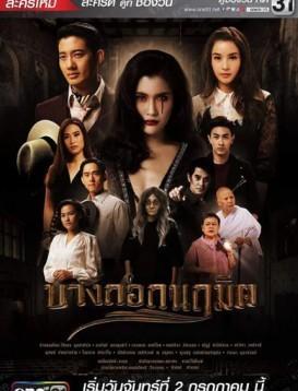 曼谷秘辛海报