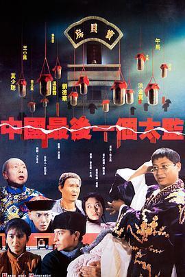 中国最后一个太监海报