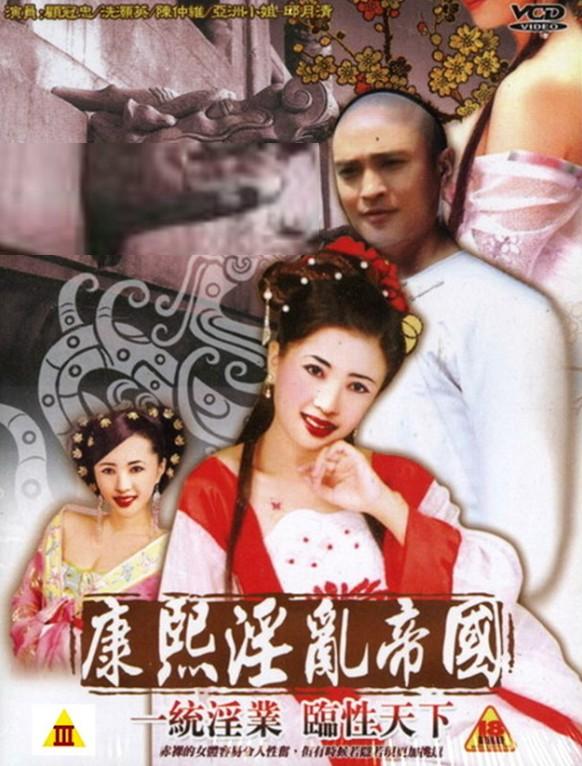 康熙淫乱帝国电影版海报
