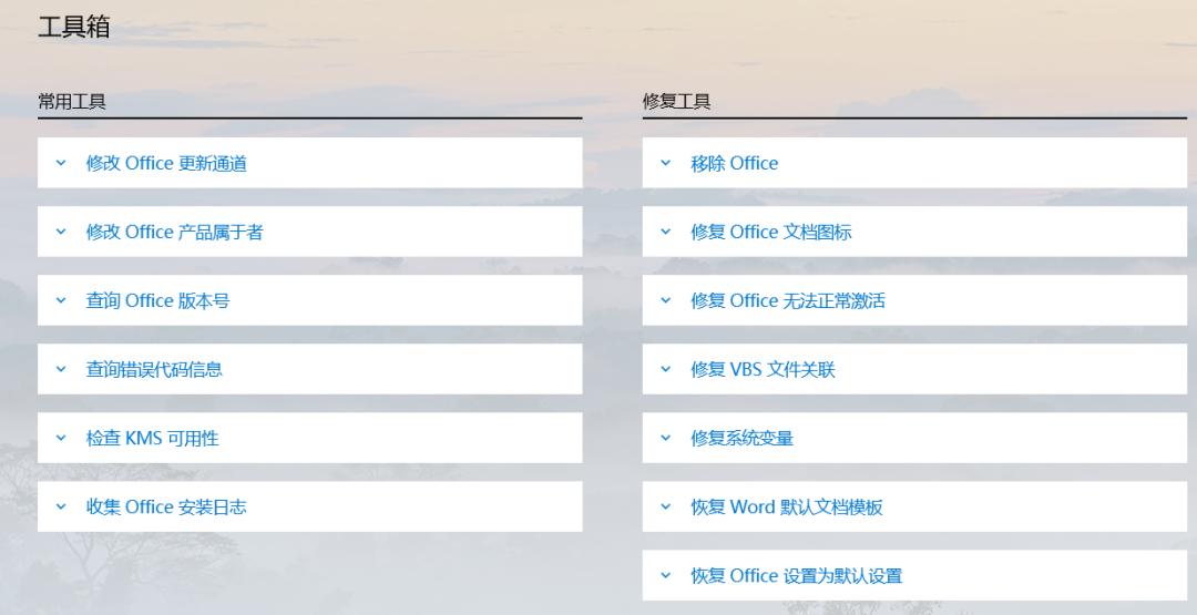 60c03702844ef46bb2d396af Office专业激活工具--Office-Tool