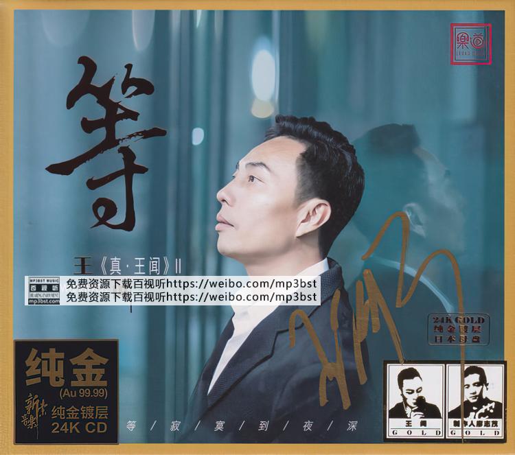 王闻 -《真·王闻Ⅱ-等》24K金碟限量头版 2021[整轨WAV/MP3-320K]