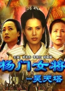 杨门女将之昊天塔 电影海报