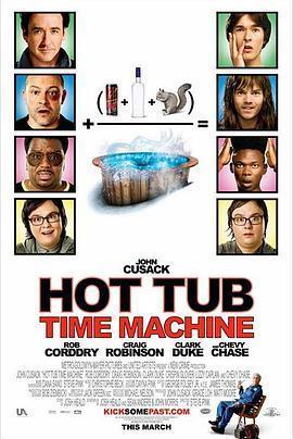 热浴盆时光机海报