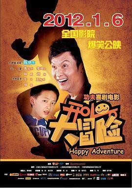 开心大冒险 电影海报