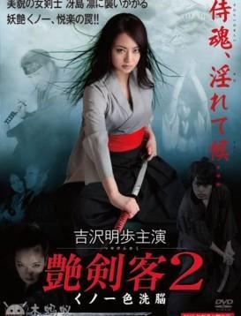 艳剑客2:女忍者色洗脑海报