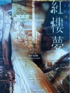 红楼梦/同志版红楼梦海报