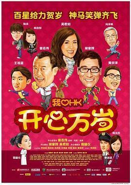 我爱HK 开心万岁 电影海报