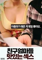 朋友的妈妈:美味性爱[春心荡漾的继母]海报